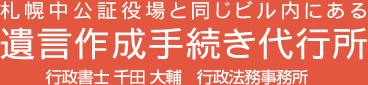 札幌中公証役場と同じビル内にある遺言作成手続き代行所・行政書士 千田 大輔 行政法務事務所