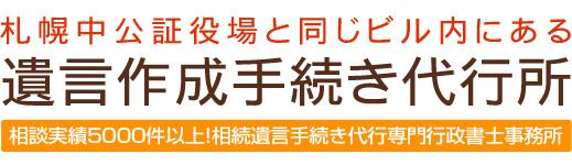 札幌中公証役場と同じビル内にある遺言作成手続き代行所