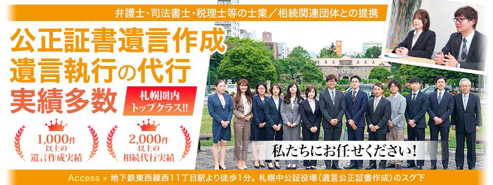 公正証書遺言作成、遺言執行の代行実績多数(200件以上)札幌中公証役場のすぐ下の階に事務所あり!弁護士・司法書士・税理士等の士業、相続関連団体との提携。