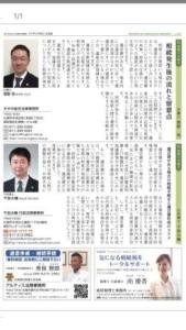札幌遺言専門事務所記事