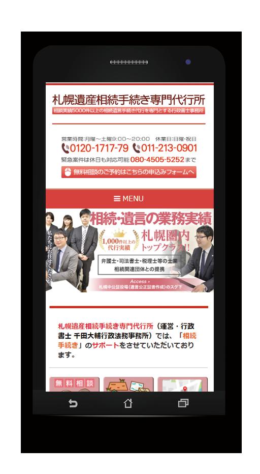 札幌遺言専門事務所他相続サイト