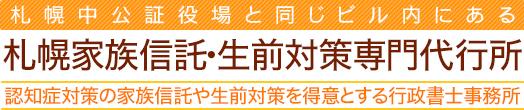 札幌中公証役場と同じビル内にある任意後見・死後事務・信託手続き代行所