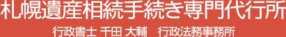 札幌遺産相続手続き専門代行所・行政書士 千田 大輔 行政法務事務所