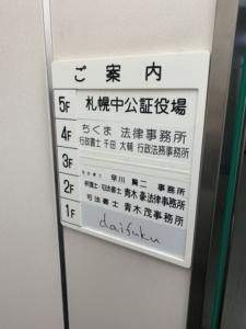 札幌遺言専門事務所案内