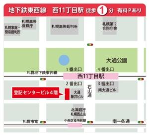 札幌遺言専門事務所アクセス