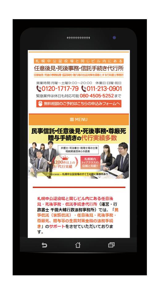 札幌遺言専門事務所他家族信託サイト