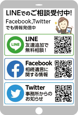 札幌遺言専門事務所SNS