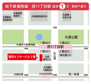 札幌遺産相続手続き専門代行所(行政書士千田大輔事務所)のアクセスマップ