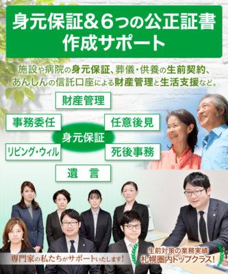 札幌の身元保証サポート